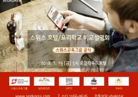 SEG 호텔/요리대학 공식설명회 일정 공지 (1/19, 금 5시…