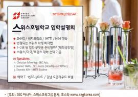SEG 공식 입학설명회 (4/28, 토 12시)