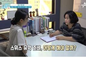 스위스호텔학교, SEG 양주현 원장님, 김현욱의 굿모닝 TV 출…