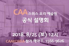 스위스 CAA 8/25 학비감면 및 설명회 예약팁~!!